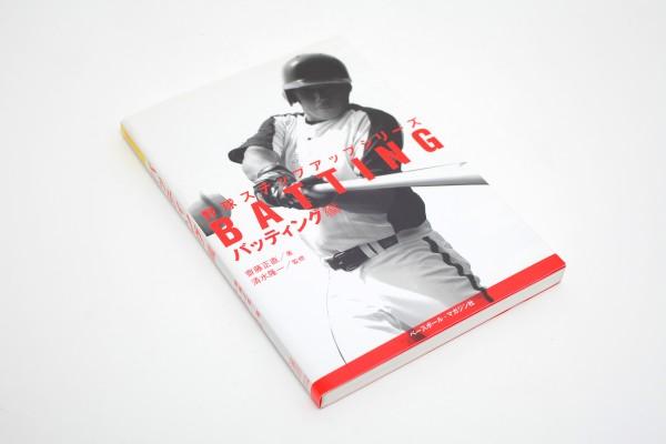 野球ステップアップシリーズ