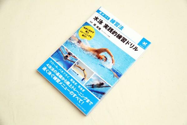 差がつく練習法 水泳