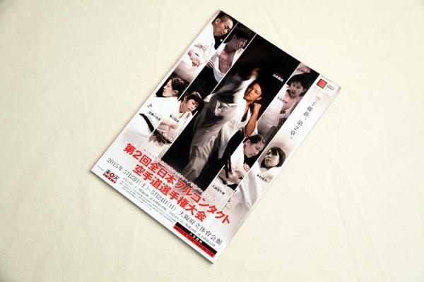 第2回全日本フルコンタクト空手道選手権大会 大会パンフレット