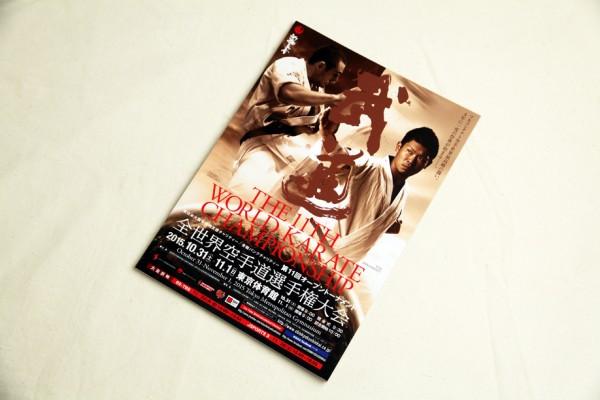 第11回全世界空手道選手権大会 大会パンフレット