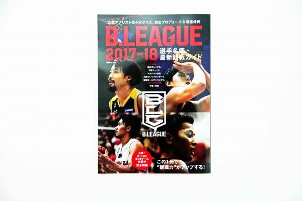 B.LEAGUE 2017-18 選手名鑑・最新観戦ガイド