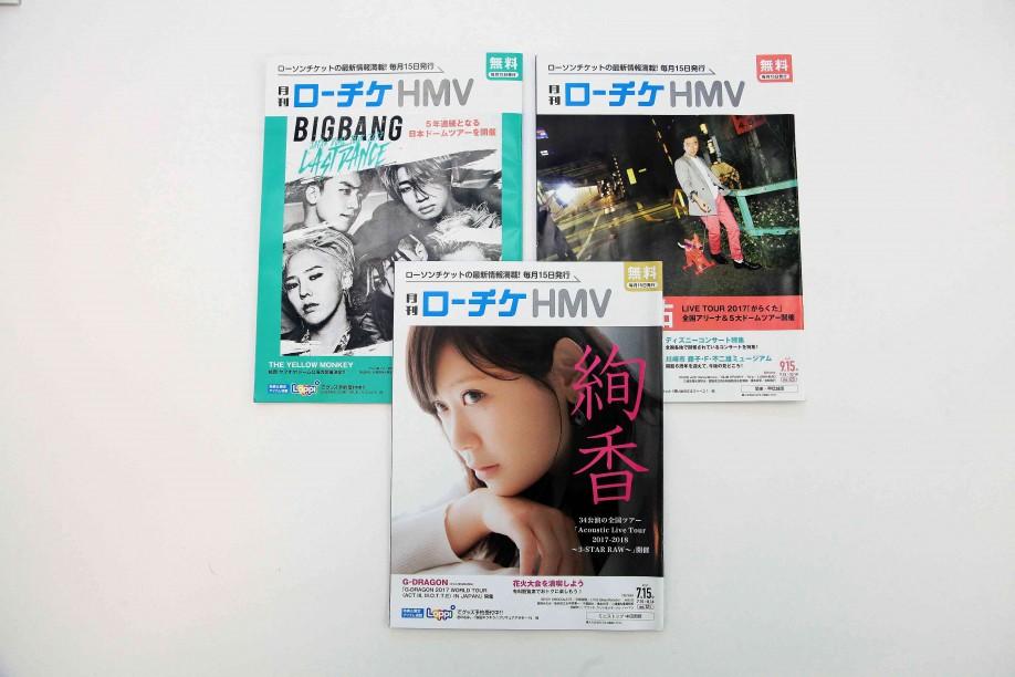 月刊ローチケHMV