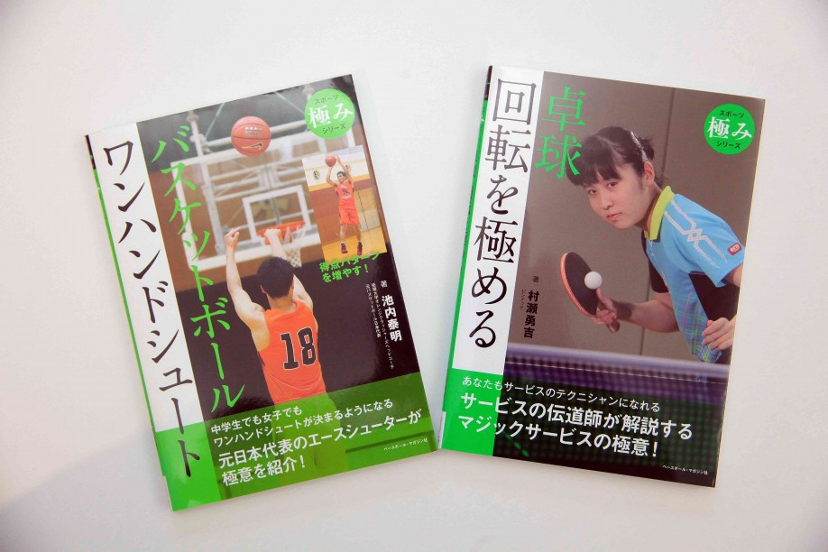 スポーツ極みシリーズ
