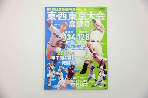 第99回全国高校野球選手権大会 東・西東京大会展望号