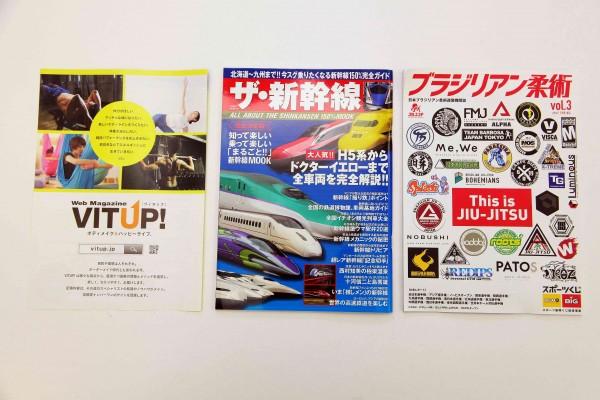 Web VITUP! MOOK「ザ・新幹線」 ブラジリアン柔術