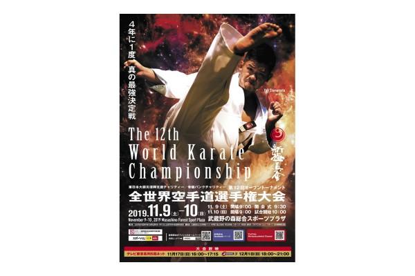 第12回全世界空手道選手権大会パンフレット