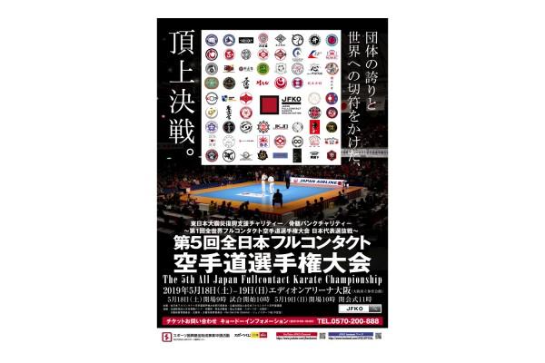 第5回全日本フルコンタクト空手道選手権大会パンフレット