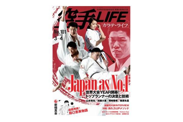 空手LIFE No.101