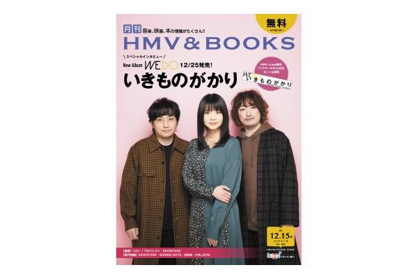 月刊HMV&BOOKS