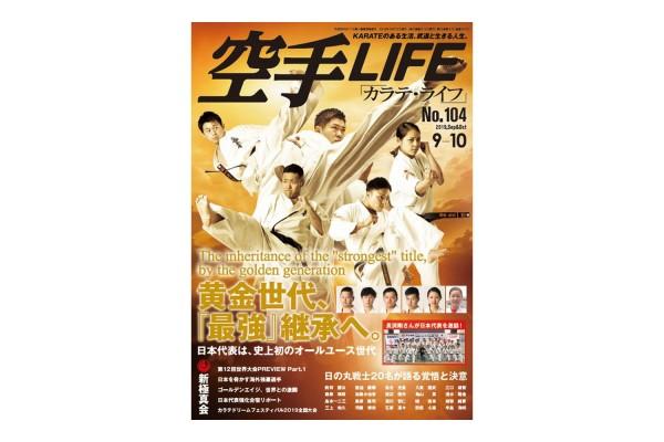 空手LIFE No.104