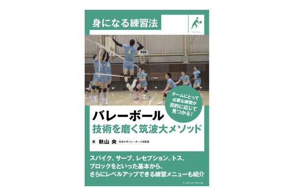 バレーボール 技術を磨く筑波大メソッド (身になる練習法)