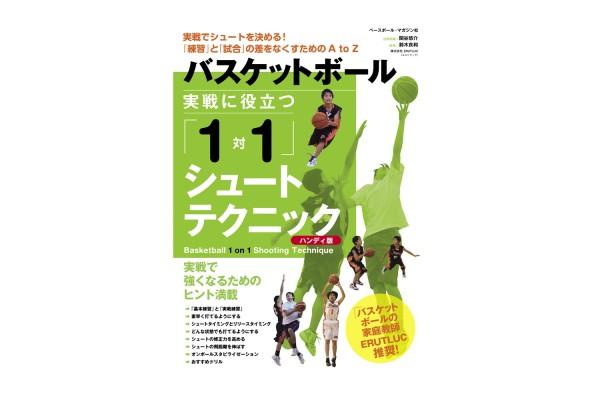 バスケットボール 実戦に役立つ「1対1」シュートテクニック《ハンディ版》