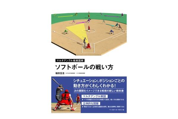 ソフトボールの戦い方