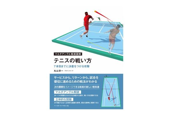 テニスの戦い方 [7本目までに決着をつける攻撃]