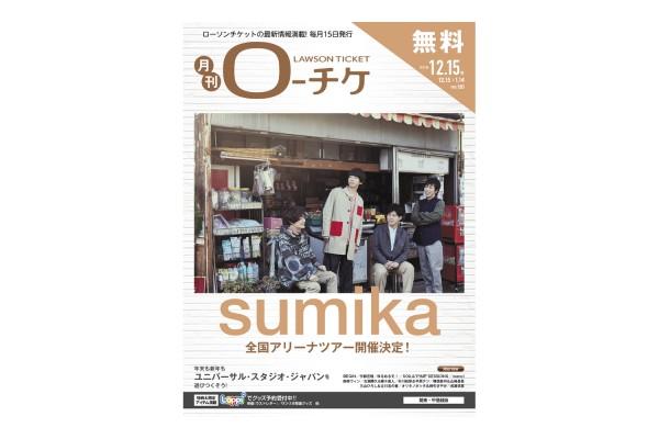 月刊ローチケ 2019.12