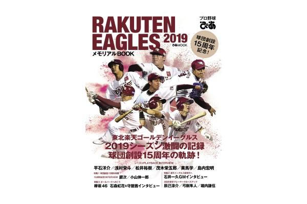 「プロ野球ぴあ RAKUTEN EAGLES 2019」メモリアルBOOK