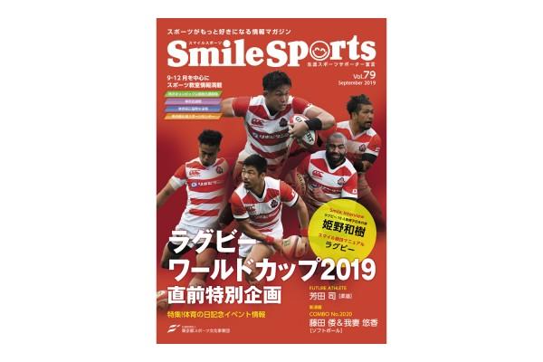 スマイルスポーツ vol.79