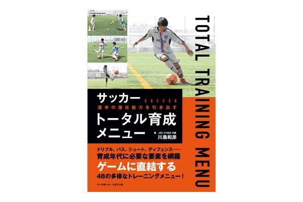 サッカー トータル育成メニュー 〈選手の潜在能力を引き出す〉